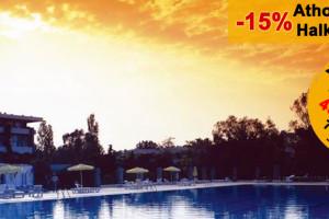 Athos Palace 4* Halkidiki, Greqi 15% Zbritje